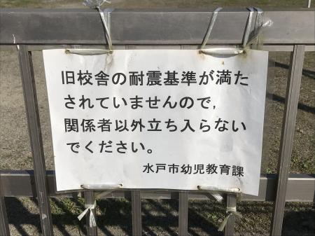 20201116旧・国田小学校15