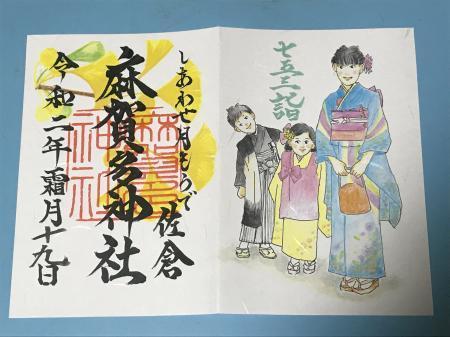 20201119麻賀多神社13