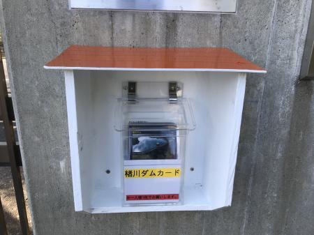 20201116椿川ダム05