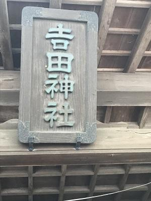 20201116開江吉田神社06