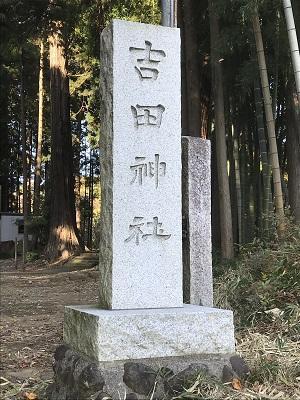 20201116開江吉田神社01