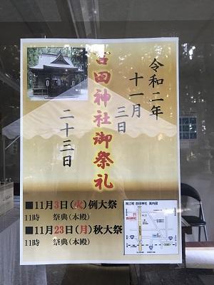 20201116開江吉田神社17