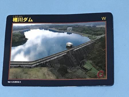 20201116椿川ダム13