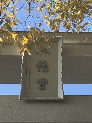 20201116水戸八幡宮04