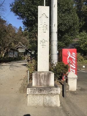 20201116水戸八幡宮08