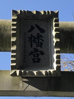 20201116水戸八幡宮07