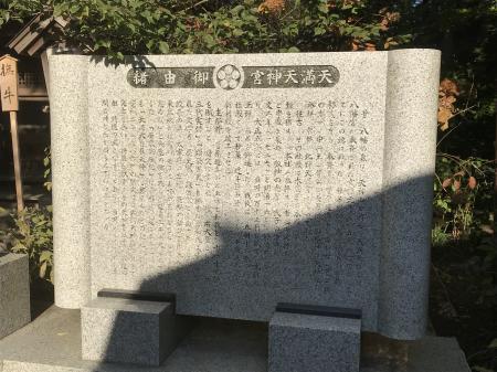20201116水戸八幡宮33