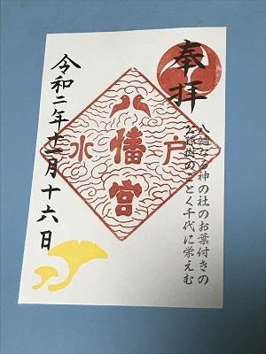 20201116水戸八幡宮48