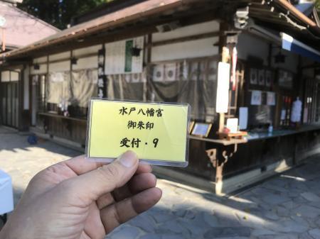 20201116水戸八幡宮47