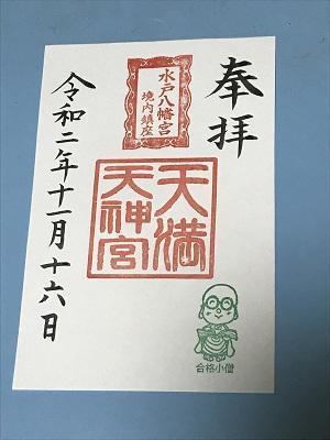 20201116水戸八幡宮49