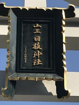 20201118山王日枝神社05