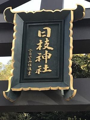 20201118山王日枝神社03