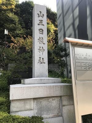 20201118山王日枝神社01