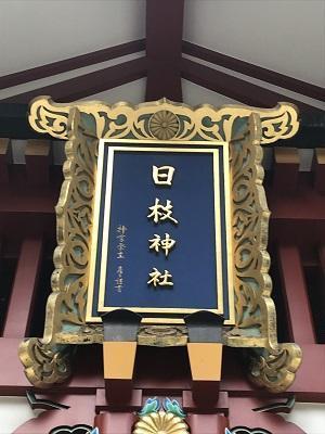 20201118山王日枝神社09