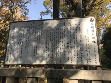20201118赤坂氷川神社03