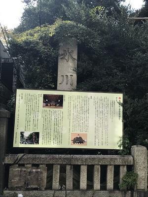 20201118赤坂氷川神社18