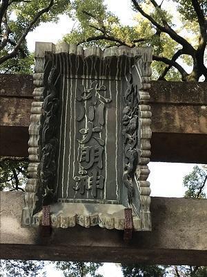 20201118赤坂氷川神社30