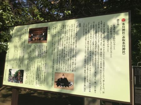 20201118赤坂氷川神社52