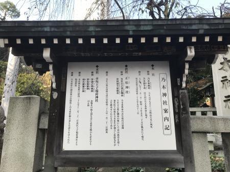 20201118乃木神社02