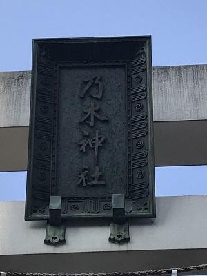 20201118乃木神社07