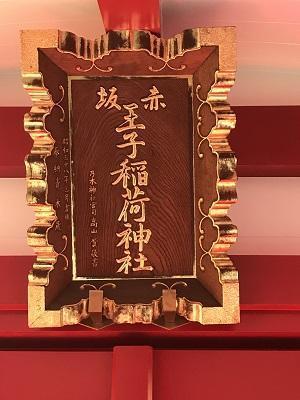 20201118乃木神社19