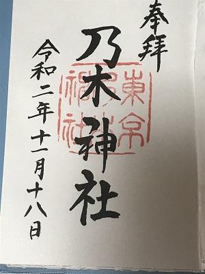 20201118乃木神社39