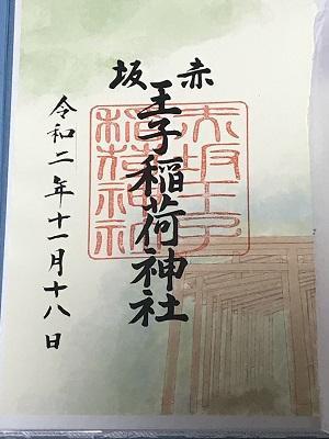 20201118乃木神社40