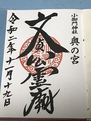 20201119小御門神社23