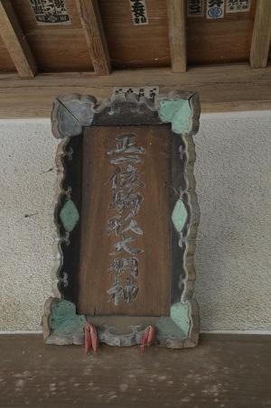 20201122駒形神社08