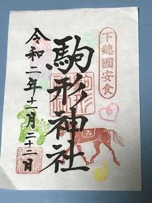 20201122駒形神社17