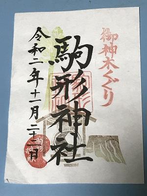 20201122駒形神社18