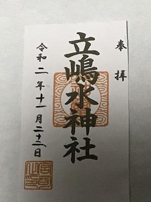 20201122水神社12
