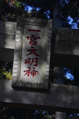 20201122一之宮神社02