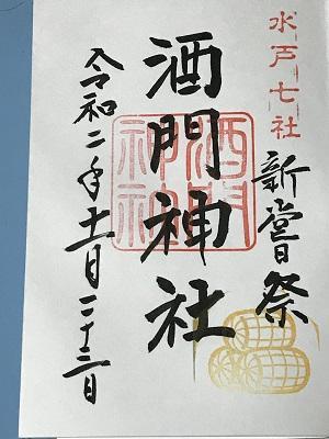 20201123酒門神社20