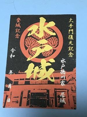 20201123水戸城22