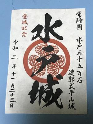 20201123水戸城21