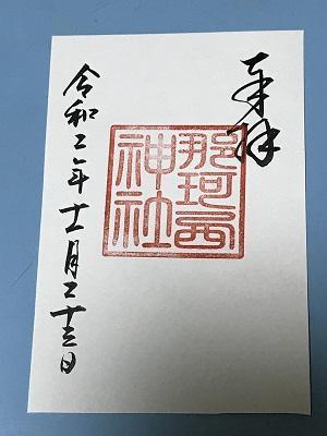 20201123那珂西神社11