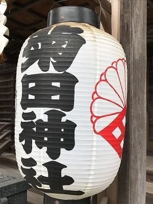 20201127菊田神社12