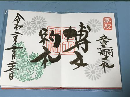 20201127菊田神社14