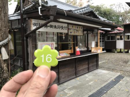 20201127菊田神社13