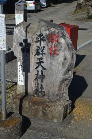 20201128平群天神社01