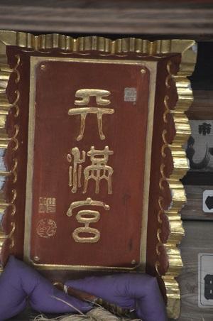20201128平群天神社14