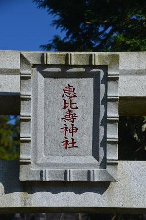20201128恵比寿神社03