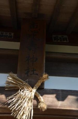 20201128恵比寿神社08