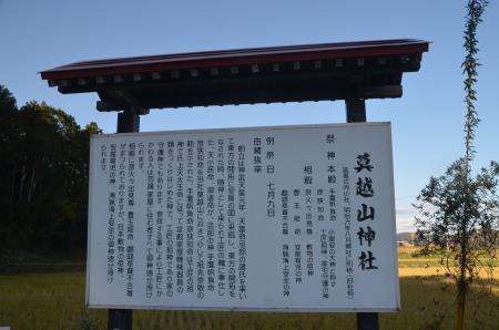 20201128莫越山神社05