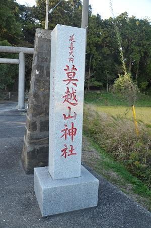 20201128莫越山神社04