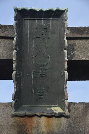 20201129鶴峰八幡宮04