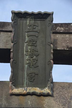 20201129鶴峰八幡宮03