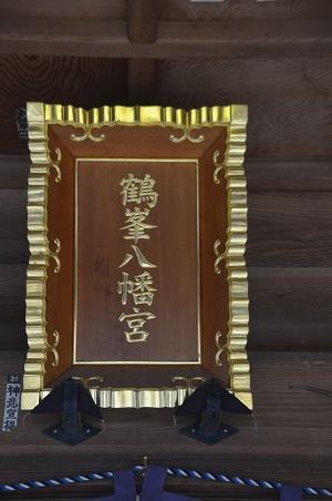 20201129鶴峰八幡宮12