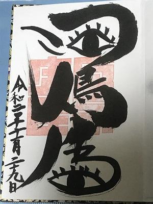 20201129鶴峰八幡宮36